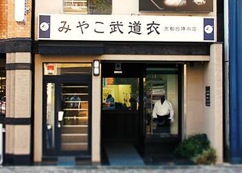 みやこ武道衣 店舗のご案内